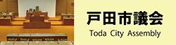 戸田市議会