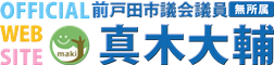 真木大輔(前戸田市議会議員)公式サイト